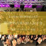 【動画】第2回名古屋100人女子会