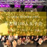 第3回名古屋100人女子会、動き始めました!