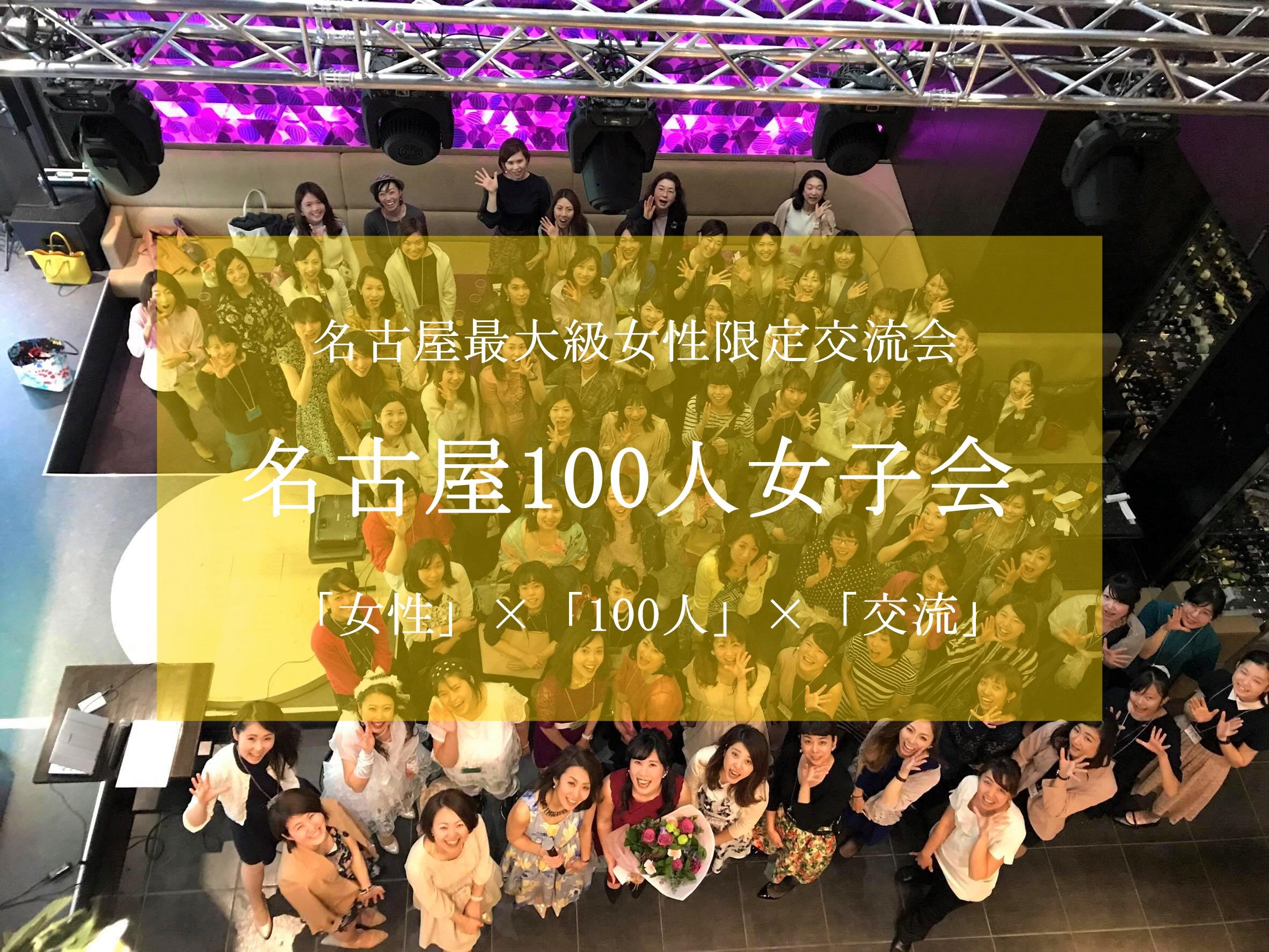 100人女子会