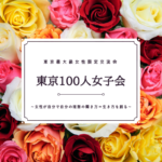 東京100人女子会早割チケット近日発売開始!