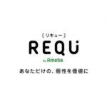 個人のスキル販売サイトREQU(リキュー)