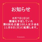 6/7(日)第6回名古屋100人女子会延期のお知らせ