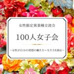 日本100人女子会開催決定!