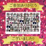 オンライン100人女子会開催しました!